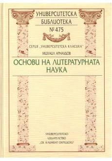 Основи на литературната наука - unipress.bg