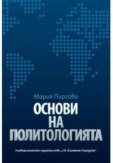 Основи на политологията - unipress.bg