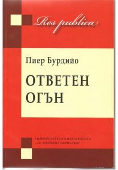 Ответен огън - unipress.bg