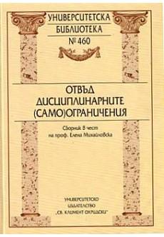 Отвъд дисциплинарните (само)ограничения - unipress.bg