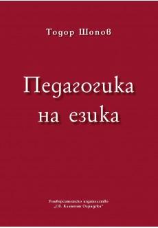 Педагогика на езика - unipress.bg