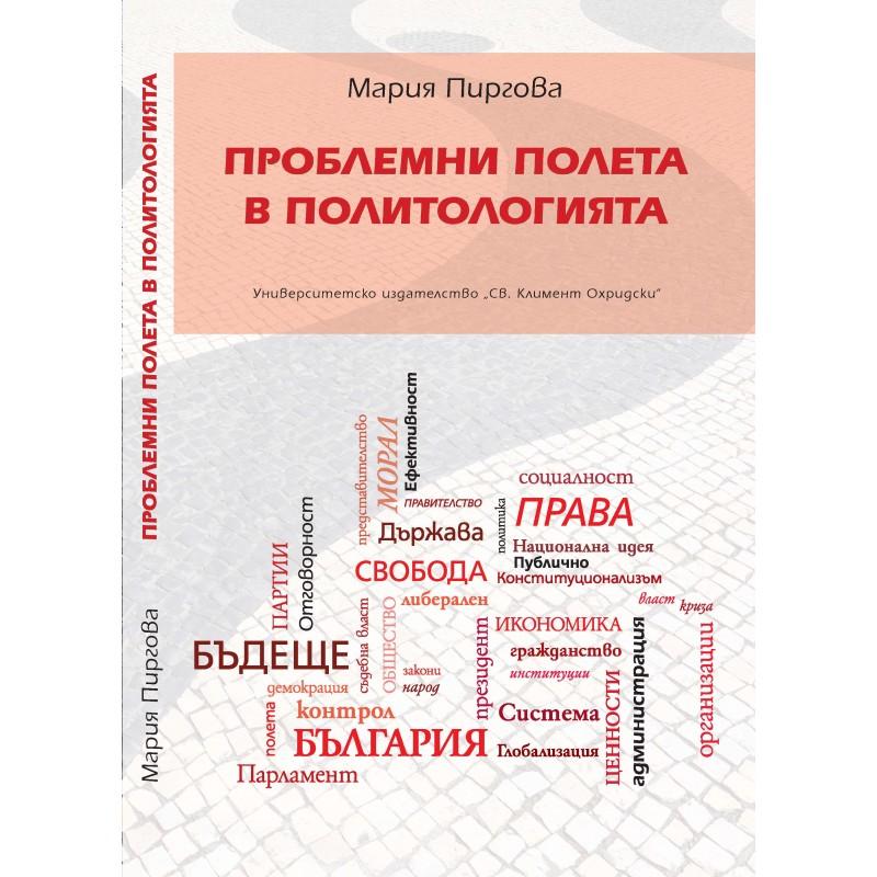 Проблемни полета в политологията - unipress.bg
