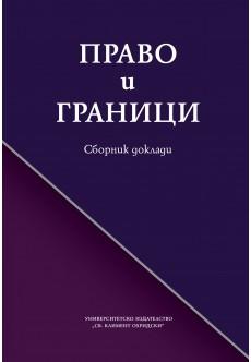 Право и граници - unipress.bg