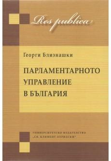 Парламентарното управление в България - unipress.bg