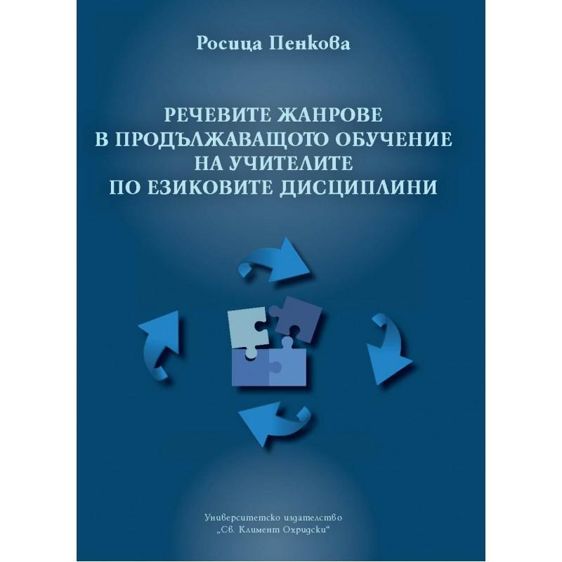 Речевите жанрове в продължаващото обучение на учителите по езикови дисциплини - unipress.bg