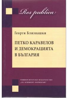 Петко Каравелов и демокрацията в България - unipress.bg