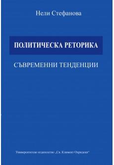 Политическа реторика. Съвременни тенденции - unipress.bg