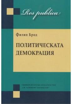 Политическата демокрация - unipress.bg