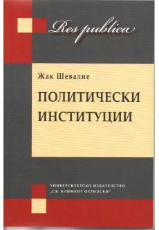 Политически институции - unipress.bg