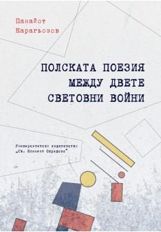 Полската поезия между двете световни войни - unipress.bg