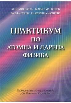Практикум по атомна и ядрена физика - unipress.bg