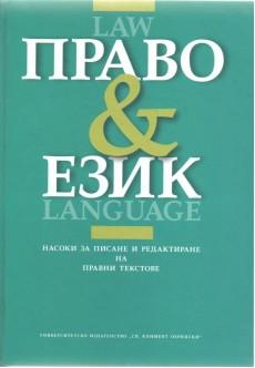 Право и език. Насоки за писане и редактиране на правни текстове