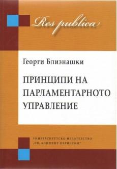 Принципи на парламентарното управление - unipress.bg