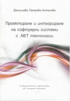 Проектиране и интегриране на софтуерни системи с .NET технологии - unipress.bg