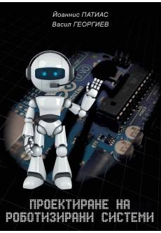 Проектиране на роботизирани системи - unipress.bg