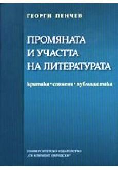 Промяната и участта на литературата - unipress.bg