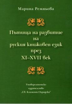 Пътища на развитие на руския книжовен език през XI-XVII век - unipress.bg