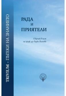 Рада и приятели. Сборник в проф. д-р Радка Влахова - unipress.bg