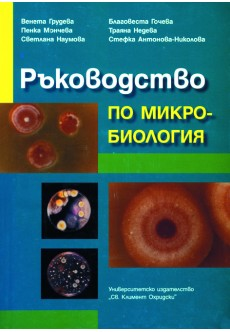 Ръководство по микробиология - unipress.bg