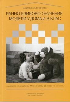 Ранно езиково обучение: модели у дома и в клас - unipress.bg