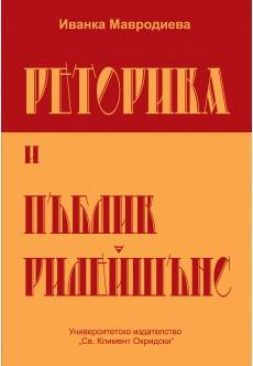 Реторика и пъблик рилейшънс - unipress.bg