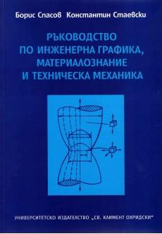 Ръководство по инженерна графика, материалознание и техническа механика - unipress.bg