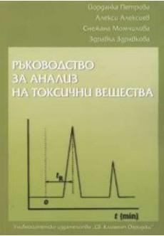 Ръководство за анализ на токсични вещества - unipress.bg