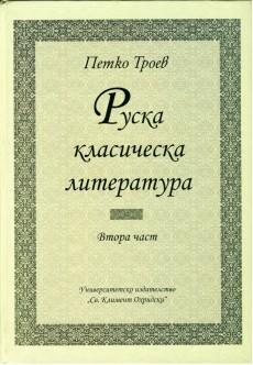 Руска класическа литература. Част 2 - unipress.bg