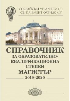 Справочник за образователно-квалификационна степен Магистър 2019/2020 - unipress.bg
