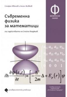 Съвременна физика за математици - unipress.bg
