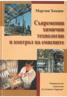 Съвременни химични технологии и контрол на емисиите - unipress.bg