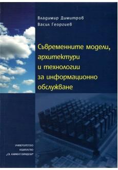 Съвременните модели, архитектури и технологии за информационно обслужване - unipress.bg