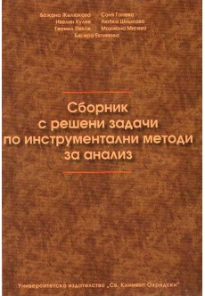 Сборник с решени задачи по инструментални методи за анализ - unipress.bg