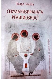 Секуларизираната религиозност - unipress.bg