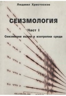 Сеизмология. Част 1. Сеизмични вълни в изотропни среди - unipress.bg