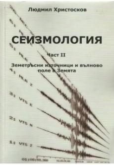Сеизмология Ч.II: Земетръсни източници и вълново поле в Земята - unipress.bg