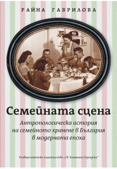 Семейната сцена. Антропологическа история на семейното хранене в България в модерната епоха - unipress.bg