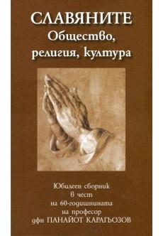 Славяните. Общество, религия, култура - unipress.bg