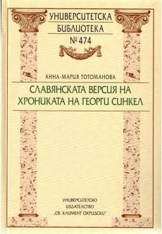 Славянската версия на хрониката на Георги Синкел - unipress.bg