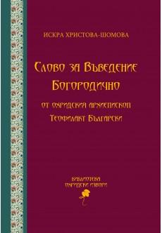 Слово за Въведение Богородично от охридския архиепископ Теофилакт Български - unipress.bg