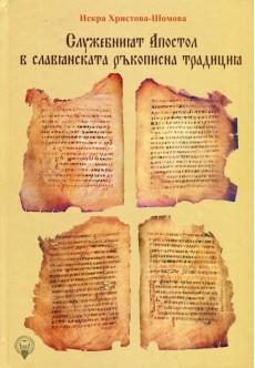 Служебният Апостол в славянската ръкописна традиция - unipress.bg