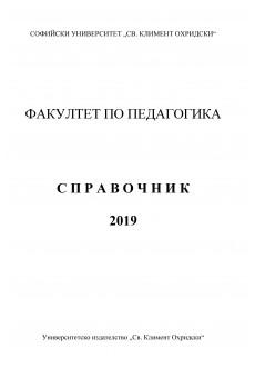 Справочник 2019. Факултет по педагогика - unipress.bg