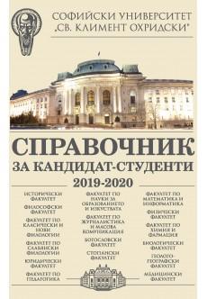 Справочник за кандидат-студенти 2019-2020 - unipress.bg