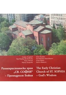 Раннохристиянски храм