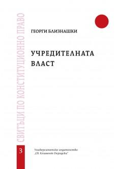 Учредителната власт - unipress.bg