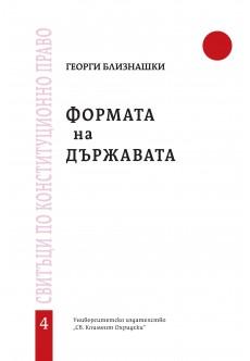 Формата на държавата - unipress.bg