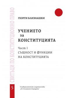 Учението за Конституцията. Част I. Същност и функции на конституцията - unipress.bg