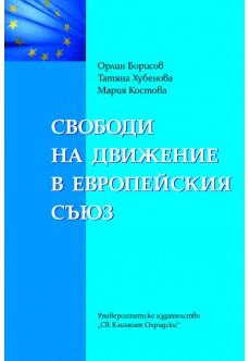 Свободи на движение в Европейския съюз - unipress.bg