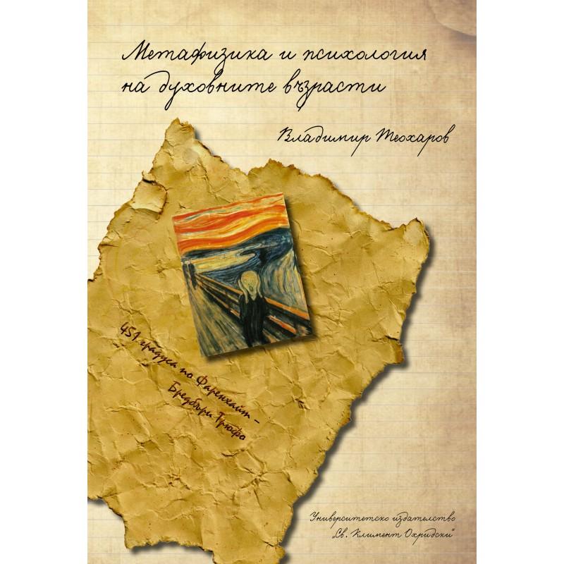 Метафизика и психология на духовните възрасти - unipress.bg