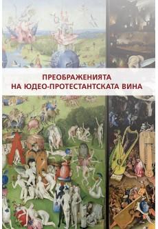Преображенията на юдео-протестантската вина - unipress.bg